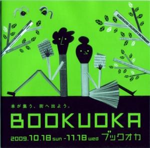 bookuoka2009
